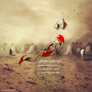 متن آهنگ قصه از میلاد بابایی و امیر عظیمی
