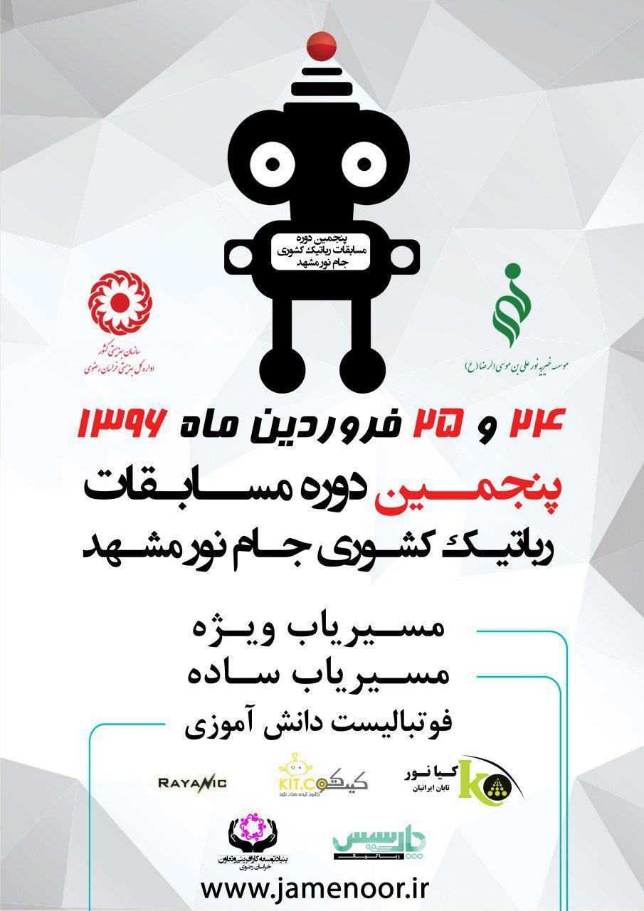 مسابقات رباتیک جام نور مشهد