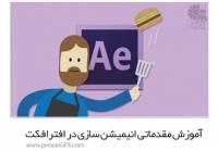 دانلود آموزش مقدماتی انیمیشن سازی در افترافکت از یودمی