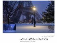 آموزش روتوش عکس مناظر زمستانی از Photoserge