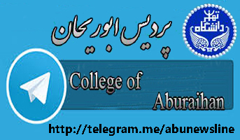 کانال تلگرام پردیس ابوریحان