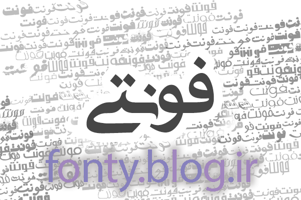 فونتهای ثلث -  a Collection of font's suls
