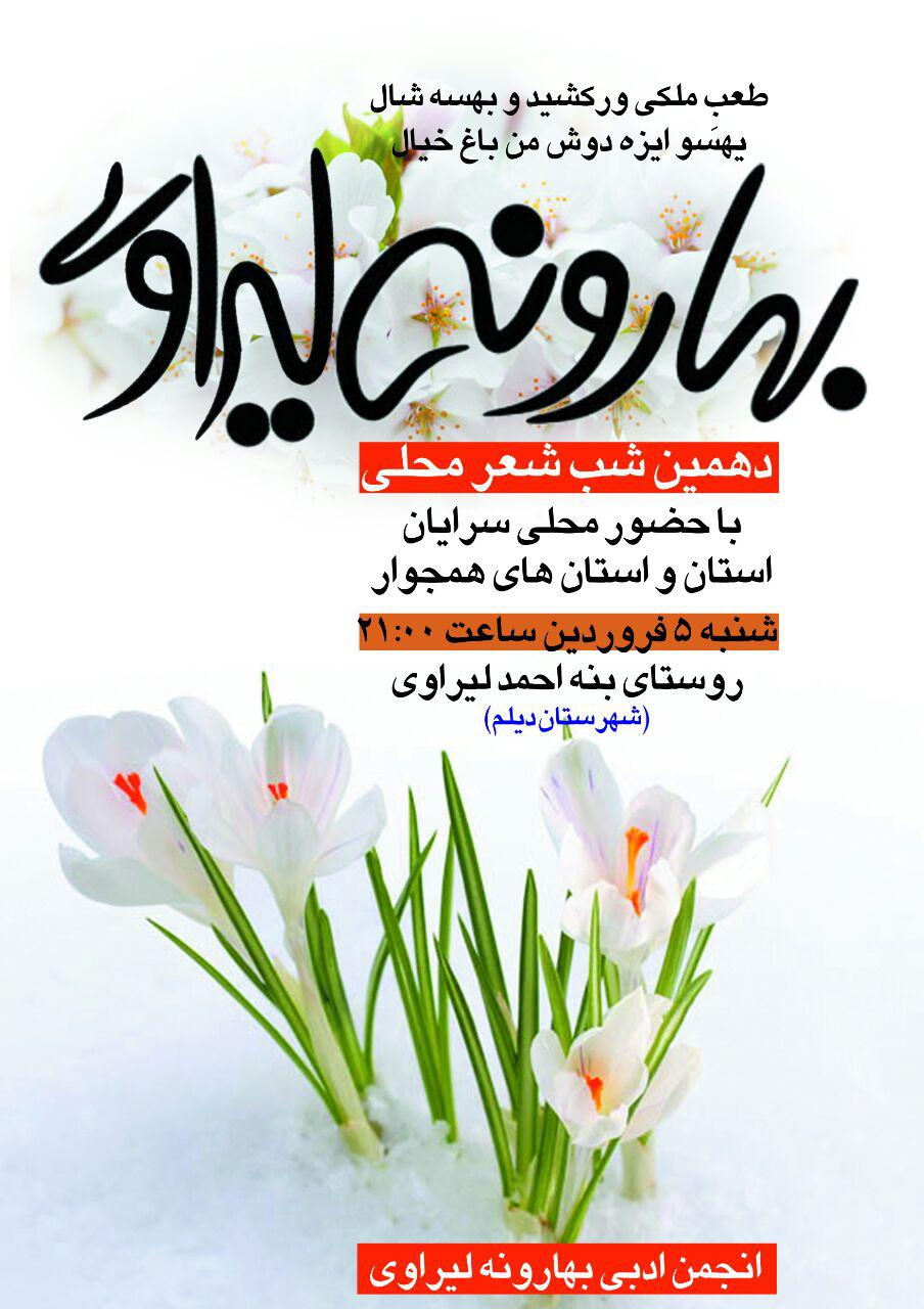 گزارش-شب-شعر-بهارونه-لیراوی