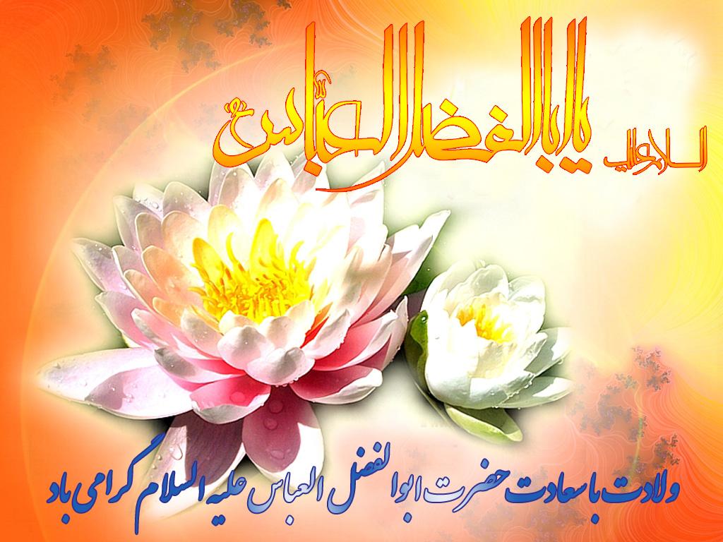 پیامک و تبریک سالروز ولادت باب الحوائج حضرت ابوالفضل العباس(ع)و روزجانباز- اردیبهشت 1396