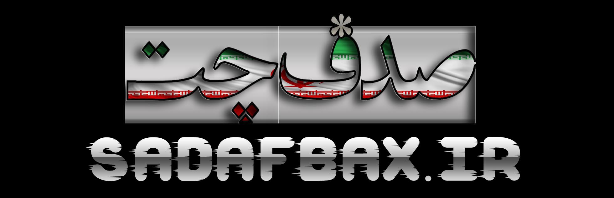 www.sadafchat.com