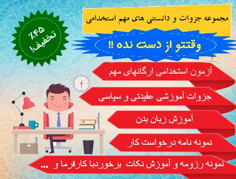 فروش ویژه پکیج آموزشی استخدامی به همراه آزمون های مهم