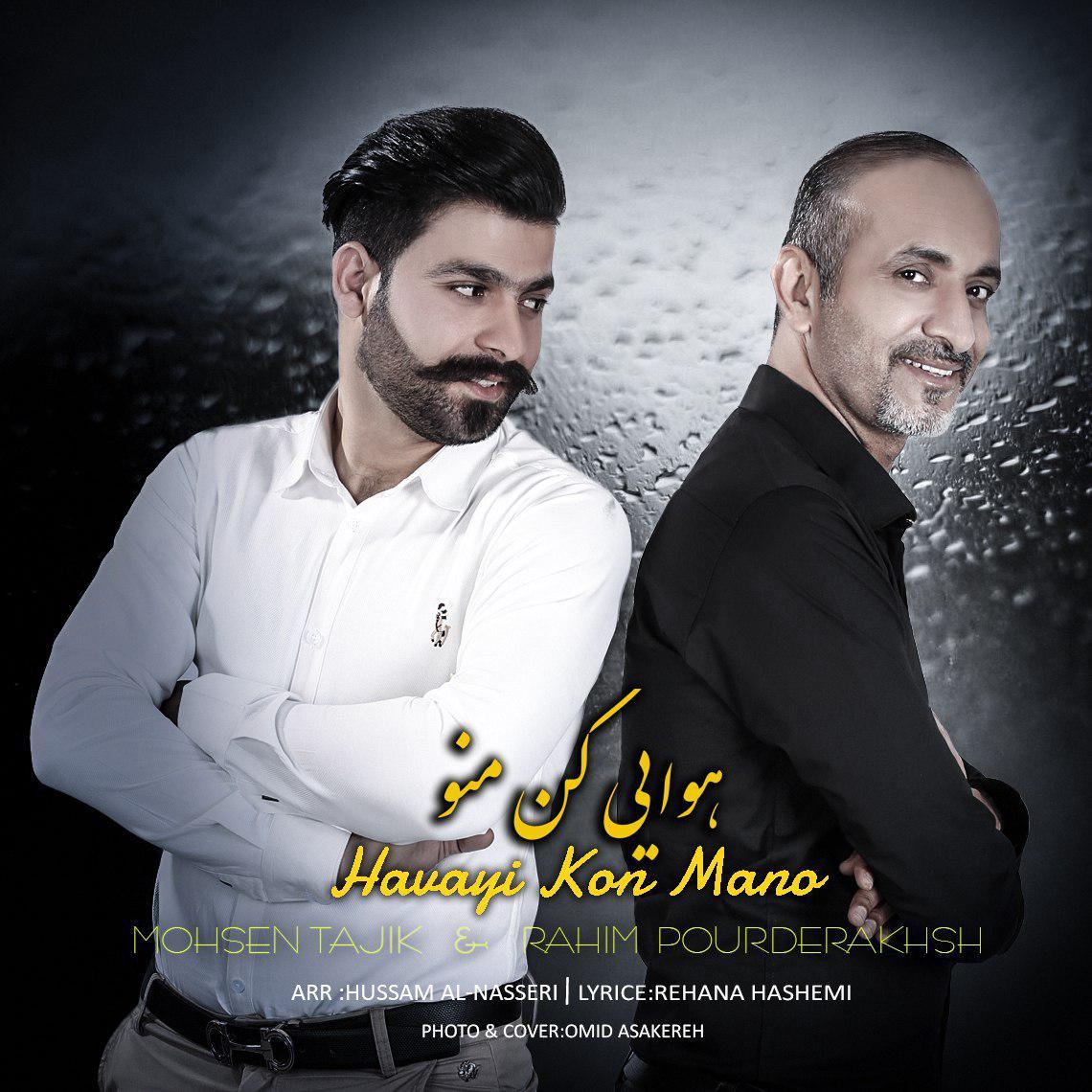 دانلود آهنگ جدیدمحسن تاجیک و رحیم پوردرخشبه نامهوایی کن منو