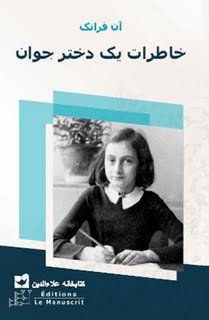 3897_1_Anne-Frank.jpg