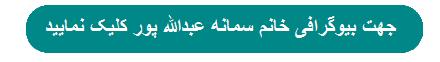 بیوگرافی خانم سمانه عبدالله پور