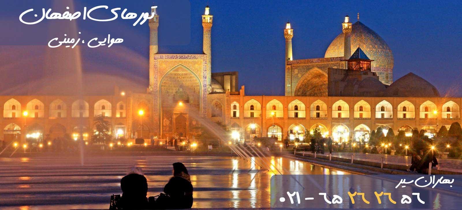 تور هوایی اصفهان