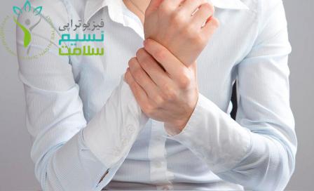 درد مچ دست + درمان